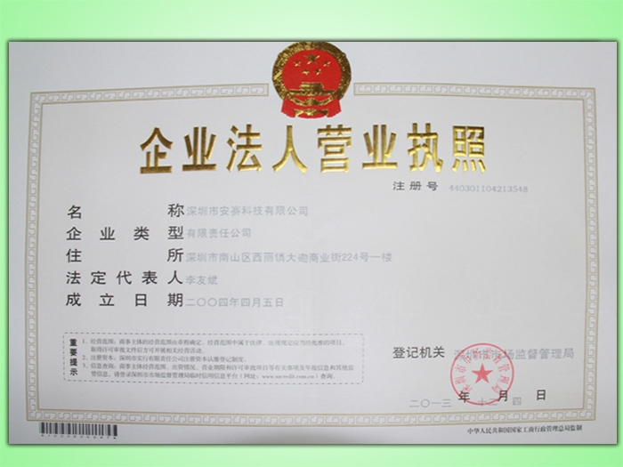 ballbet贝博西甲厂家企业法人营业执照 注册资金500w