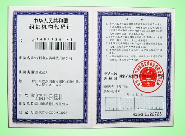 雷竞技下载组织机构代码(正本)
