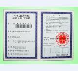 ballbet西甲组织机构代码(正本)